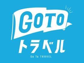 Go Toトラベル事業の参加宿泊事業者