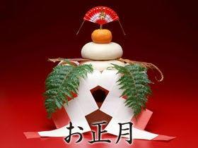*【お正月】新しい年に思いを馳せて。
