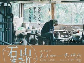 6月1日~7月10日『石山まつり』を開催!