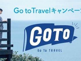 GOTOトラベルキャンペーンの対象旅館です