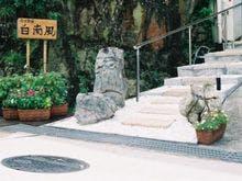 白浜温泉で夕食に熊野牛を楽しめる宿