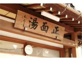 友達3人で湯田川温泉でプチ贅沢旅を楽しみたい!