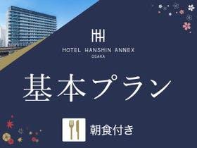 ホテル 阪神 アネックス 大阪