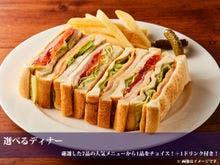 【スカイバー】選べるディナー