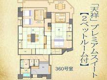 天祥プレミアムスイート 2ベッドルーム付
