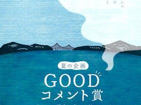 GOODコメント賞