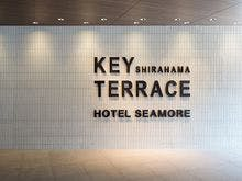 SHIRAHAMA KEY TERRACE HOTEL SEAMORE ホテルシーモア