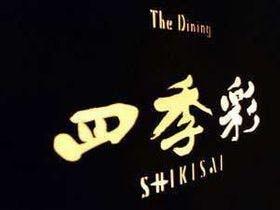 「The Dining 四季彩」※予約制