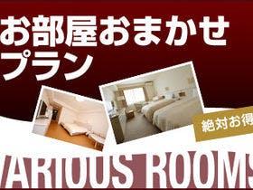 【直前割】お部屋タイプおまかせプラン 1~2名様専用~素泊まり~