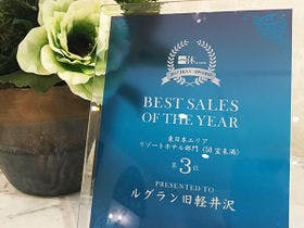 「BEST SALES OF THE YEAR 2017」第3位受賞