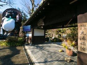 神奈川の厚木に仕事の用事!ついでに温泉を楽しみたい