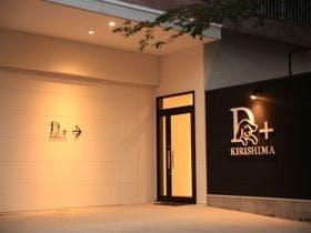愛犬と泊まれる宿 D+KIRISHIMA
