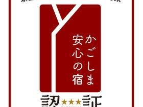 鹿児島県宿泊施設の感染防止対策認証制度