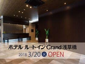 【近隣店舗】ホテルルートインGrand浅草橋