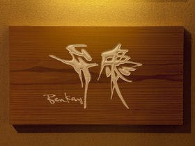 6F日本料理「弁慶」