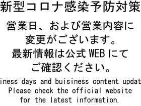 下田東急ホテル 一休.com提供写真