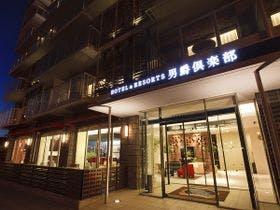 HAKODATE 男爵倶楽部 HOTEL&RESORTS 一休.com提供写真
