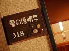 七宝倶楽部 318号室・雪の綿帽子