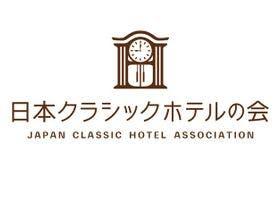 日本クラシックホテルの会ロゴ