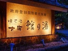 岩室温泉へ彼女とデートに行きます。和食の美味しい宿があれば教えてください。