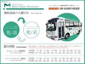 2020年7月以降のシャトルバス時刻表