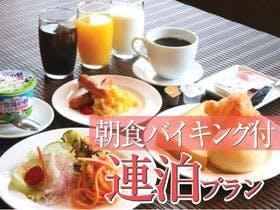 朝食バイキング付 連泊プラン