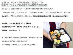 【朝食ご提供方法の変更】お知らせ