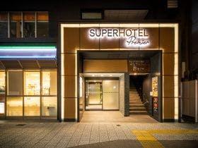 スーパーホテルPremier大阪・本町