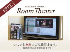 コンフォートルームは無料視聴可能