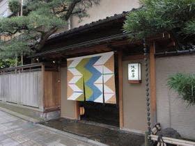 浅田屋、春の暖簾
