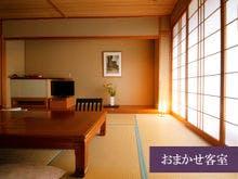 ■おまかせ客室■