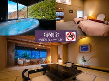 ■特別室-禁煙-■