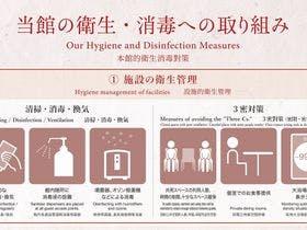 当館の衛生消毒への取組