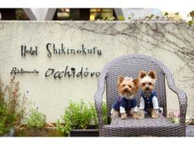 ペットと泊まれる自家源泉の宿 ホテル四季の蔵 一休.com提供写真