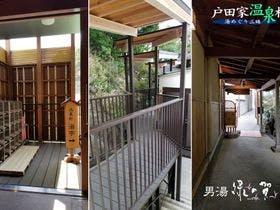 「戸田家温泉村」入口にスロープ