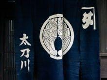 国重要文化財太刀川家 Tachikawa Family's House