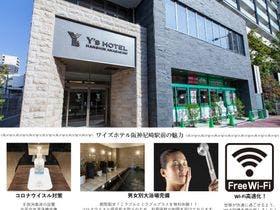 ワイズホテル阪神尼崎駅前