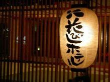 北海道民限定プランがある温泉宿をおしえてください。
