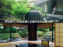 貴賓室庭園イメージ