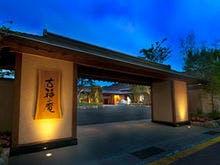 女友達とちょっと贅沢に湯田温泉でのんびりしたいです
