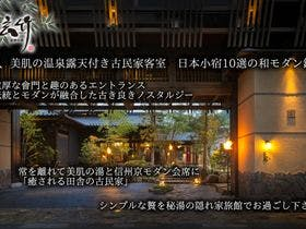 昼神温泉でプチ贅沢できるような素敵な宿を教えてください。一人4万円以内でお願いします。