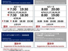 2021年4月シャトルバス時刻表