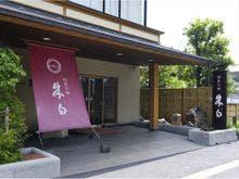 夫婦で諏訪五蔵巡りの後に上諏訪温泉へ。近くのおすすめ宿は?