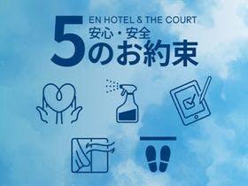 ホテルから 安心・安全『5つのお約束』