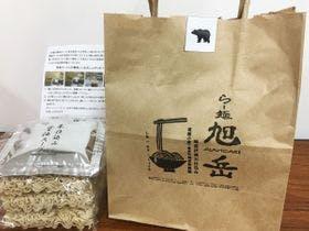 ホテルオリジナルお土産「らー麺 旭岳」