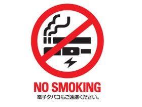 当館は全館禁煙でございます。