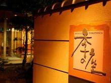 季の座 玄関(看板)