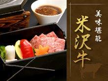 山形県が誇る黒毛和牛肉の最高峰!