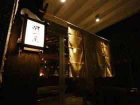 信州・野沢温泉の「道祖神祭り」を観光するのでおすすめの宿