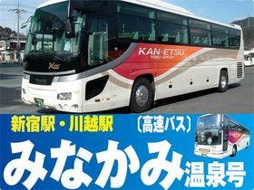 新宿駅⇔水上駅の往復バス利用付き